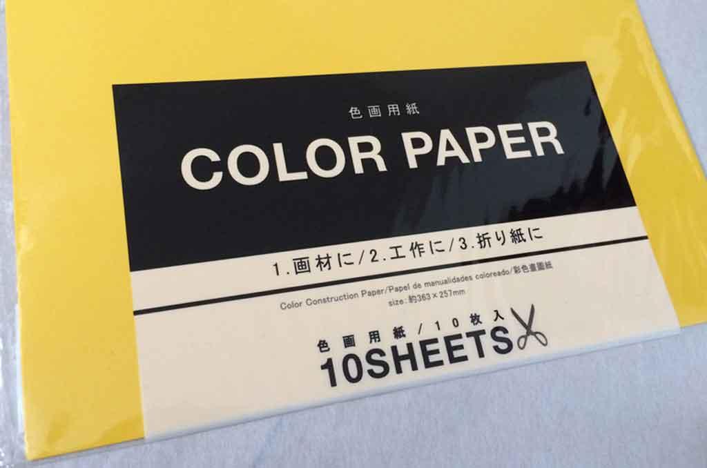 ダイソーの色画用紙