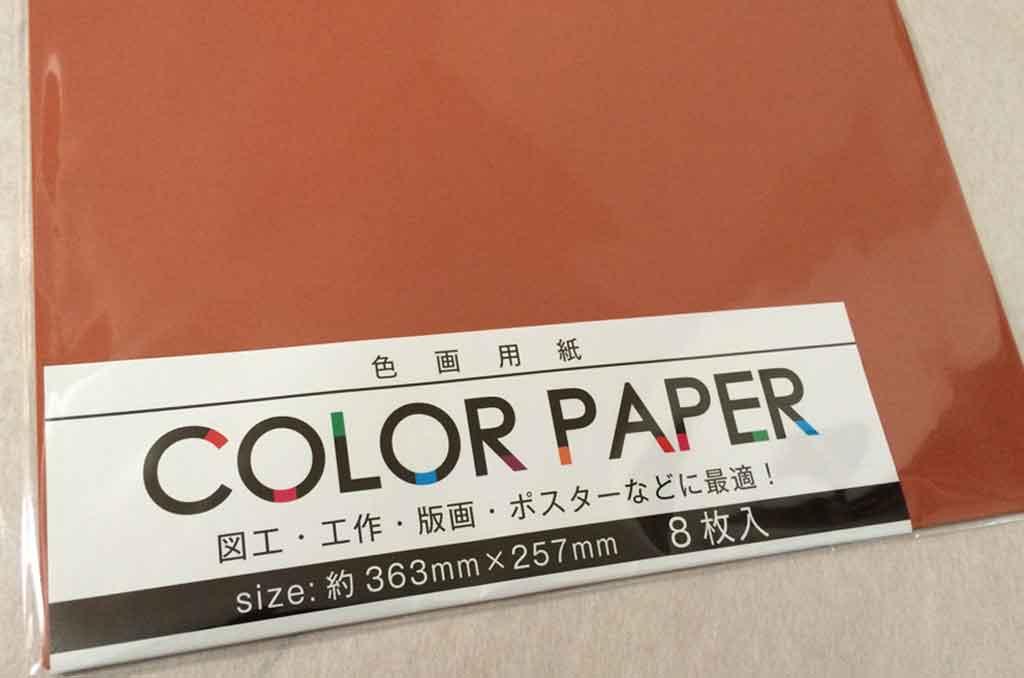 セリアの色画用紙